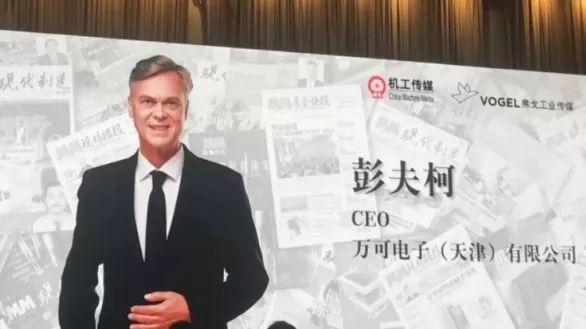 """万可斩获""""中国制造2025""""领军人物及领军企业两项大奖"""
