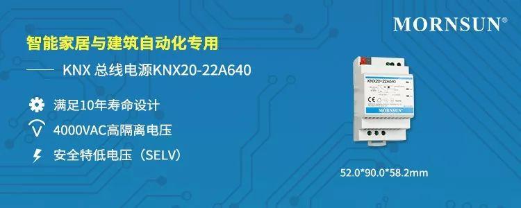 智能家居与建筑自动化专用KNX总线电源