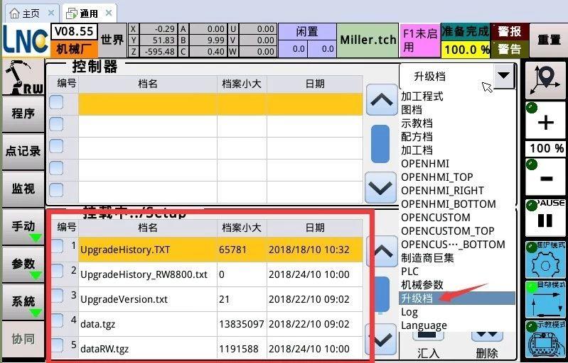EPR6-S伺服與機器人控制器的單站點多軸實現方案
