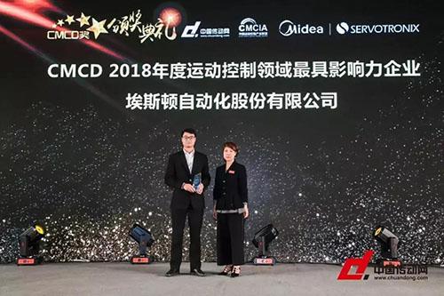 CMCD2018年度运动控制领域最具影响力企业.jpg