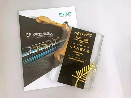 埃斯顿折弯机器人ER80荣获CAIMRS工业机器人奖.jpg