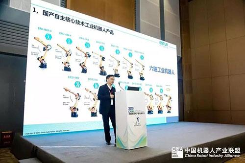 埃斯顿机器人王杰高博士受邀参加2019年中国机器人产业发展大会.jpg