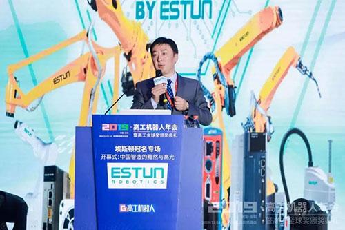 埃斯顿受邀参加2019年高工机器人年会.jpg