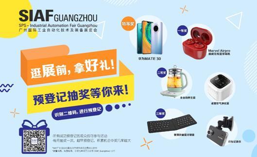 SIAF廣州國際工業自動化展會