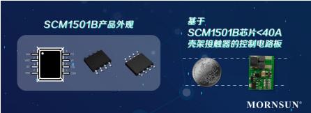 SCM1501B为接触器.png