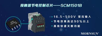SCM1501B方案应用于接触器产品具有以下几个优点.png