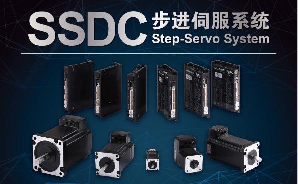 SSDC全閉環步進伺服系統--鳴志步進伺服系統深入涉足伺服應用