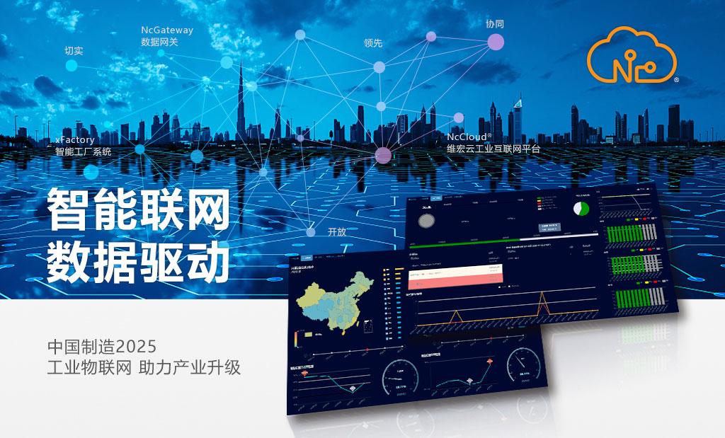 维宏云宣传置入广告图二-R2.jpg