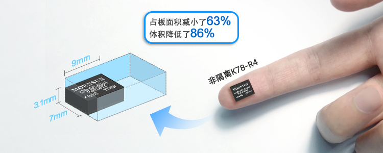 """非隔离K78-R4电源的""""芯片级""""体积"""