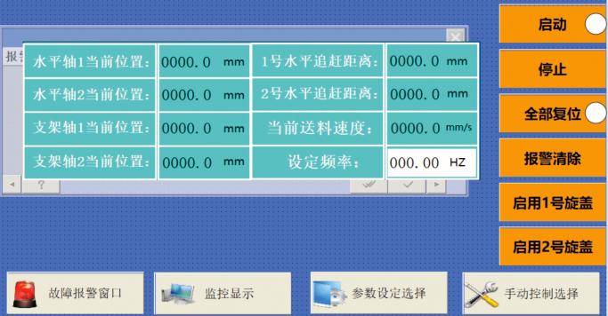 旋盖机系统触摸屏主画面流程监控图