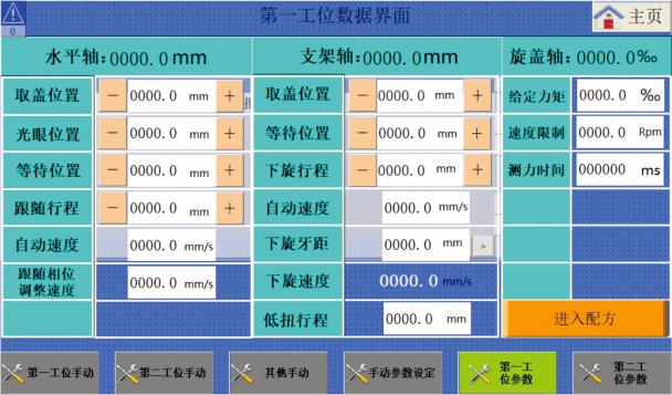 旋盖机系统触摸屏工位参数设置图图