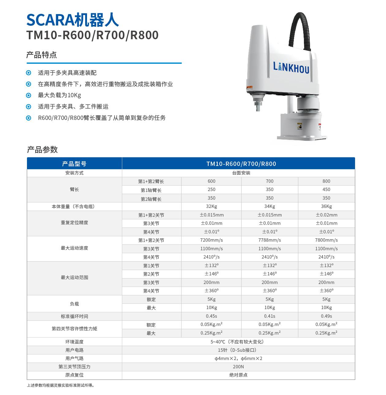 灵猴 TM10-R600R700R800 SCARA机器人