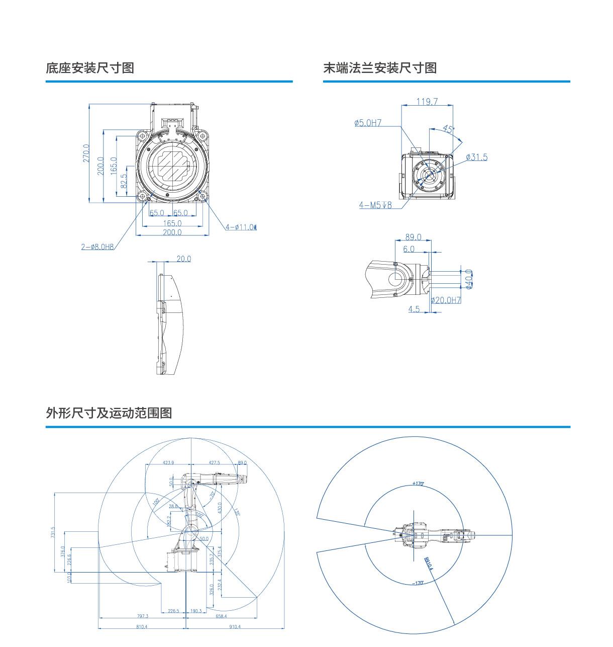 灵猴 LR7-R910 六轴机器人