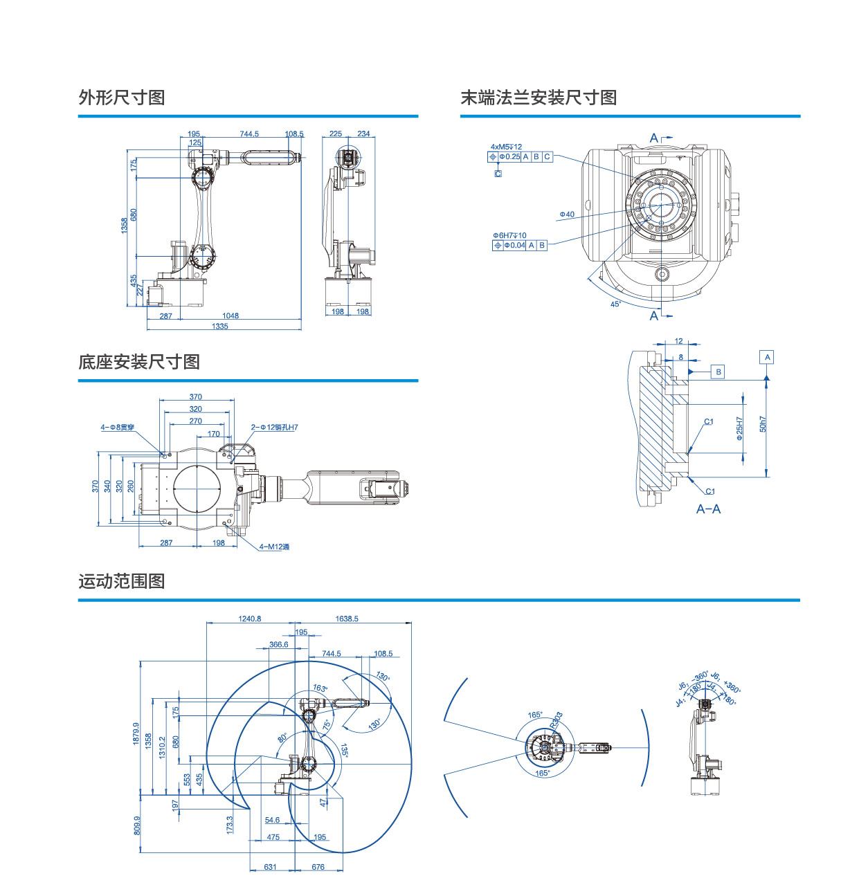 灵猴 LR10-R1640 六轴机器人