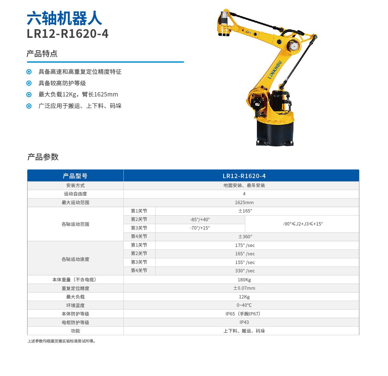灵猴 LR12-R1620-4 六轴机器人