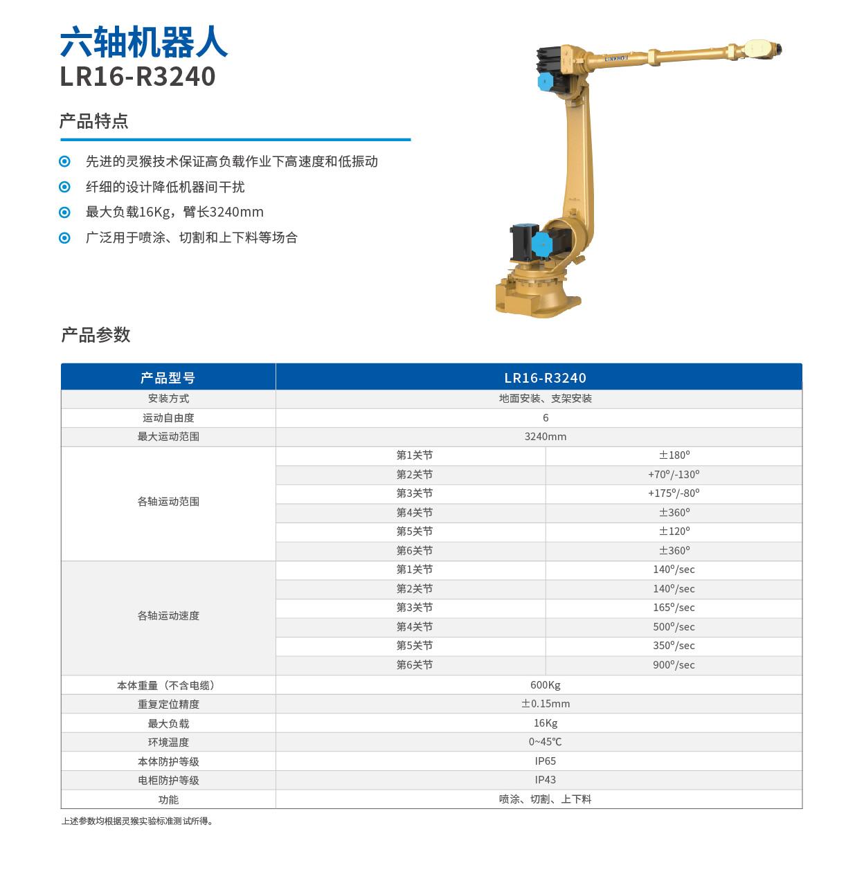 靈猴 LR16-R3240 六軸機器人