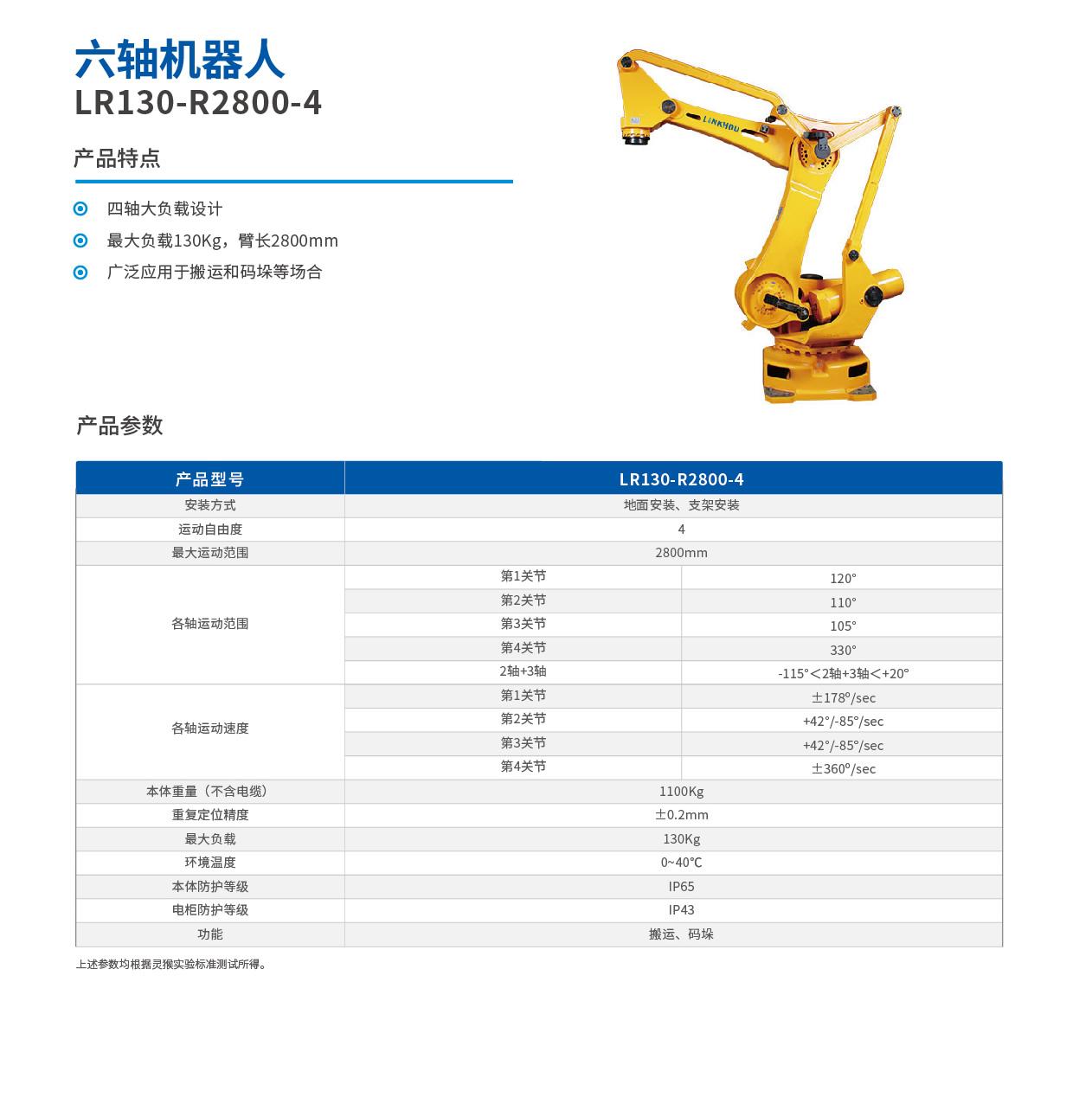 灵猴 LR130-R2800-4 六轴机器人