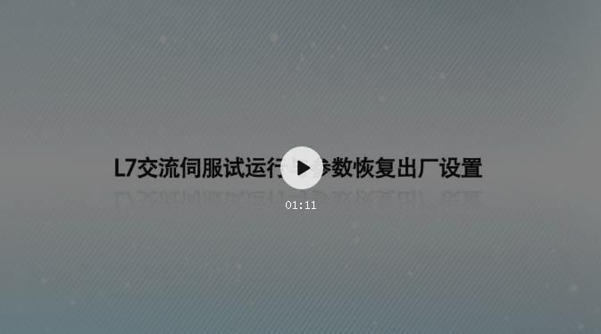 『L7视频教程第二课』3步快速掌握L7伺服面板设置