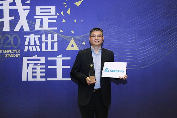 台达中国区人资长林正彬代表接受奖项.jpg