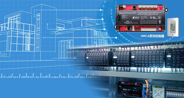 台达Delta Controls ORCA楼宇自控系统帮助大型园区实现多建筑物统一监控与管理.jpg