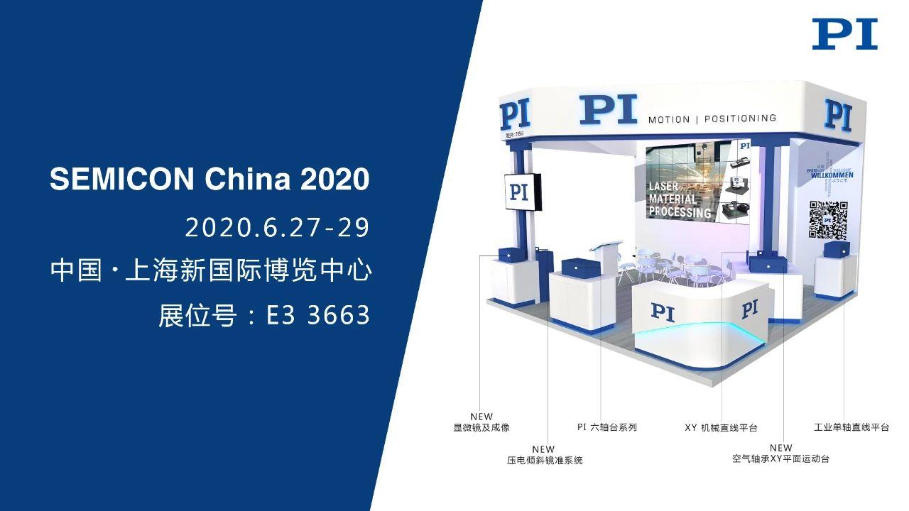 PI展会 I SEMICON China 2020展会现场