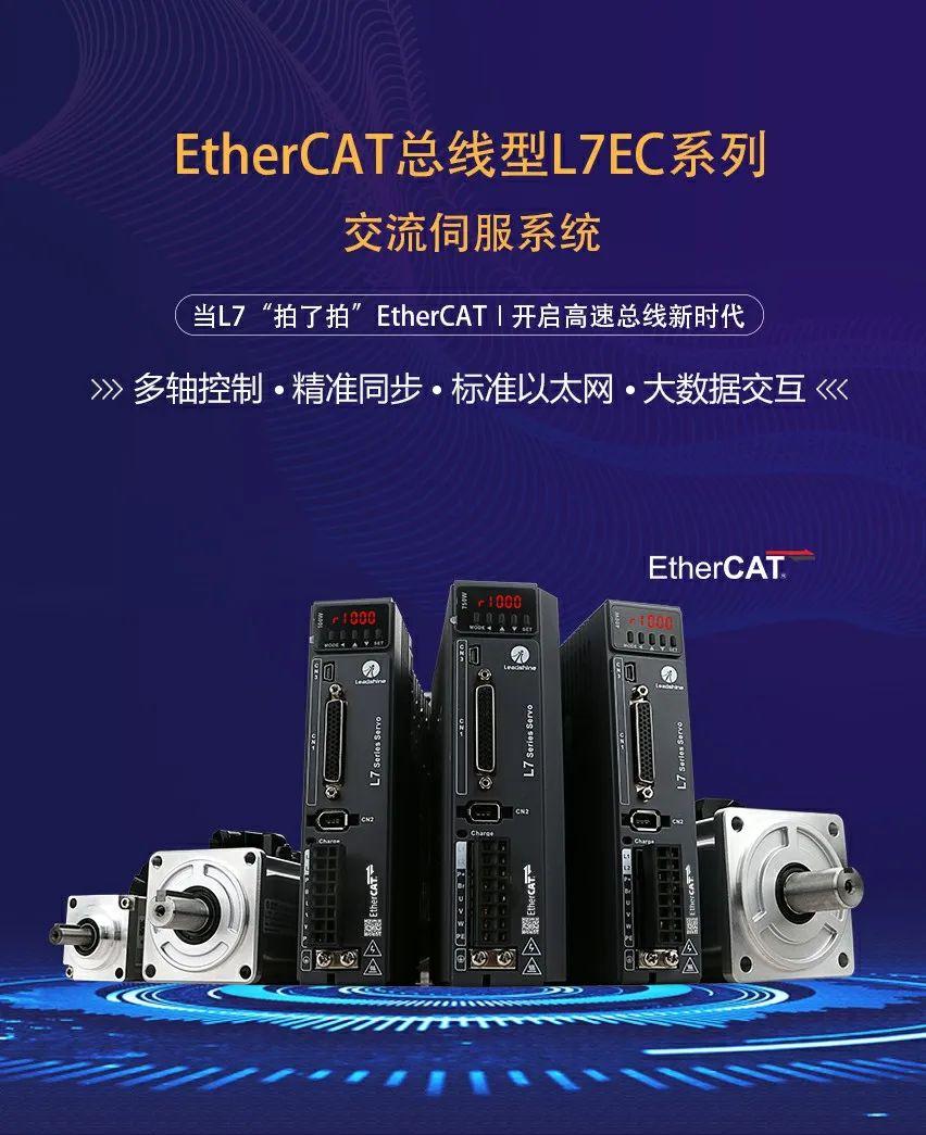 """拥抱EtherCAT工业以太网,与总线伺服L7EC一起""""乘风破浪""""吧"""