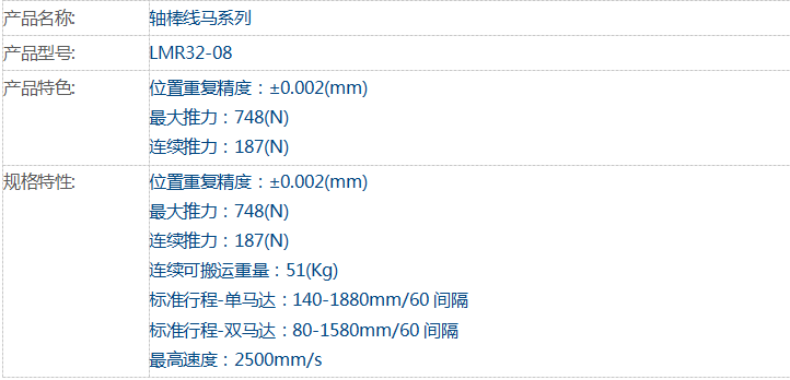 东佑达 线性马达机械手 轴棒线马系列 LMR32-08