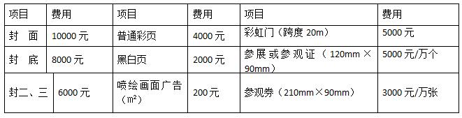 会刊广告.png