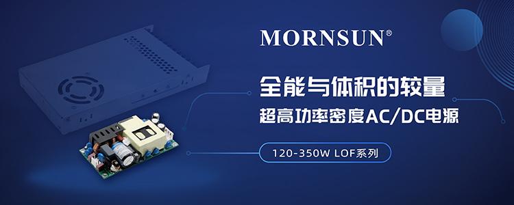 金升阳 超高功率密度AC/DC电源 - 120-350W LOF系列