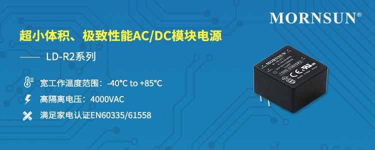 金升阳 AC/DC模块电源LD-R2系列