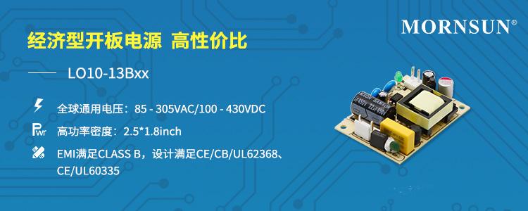 【金升阳】85 - 305VAC宽输入电压经济型开板电源——LO10-13Bxx