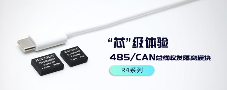 """【金升陽】高集成、大突破----485/CAN總線隔離收發模塊的""""芯""""級體驗"""