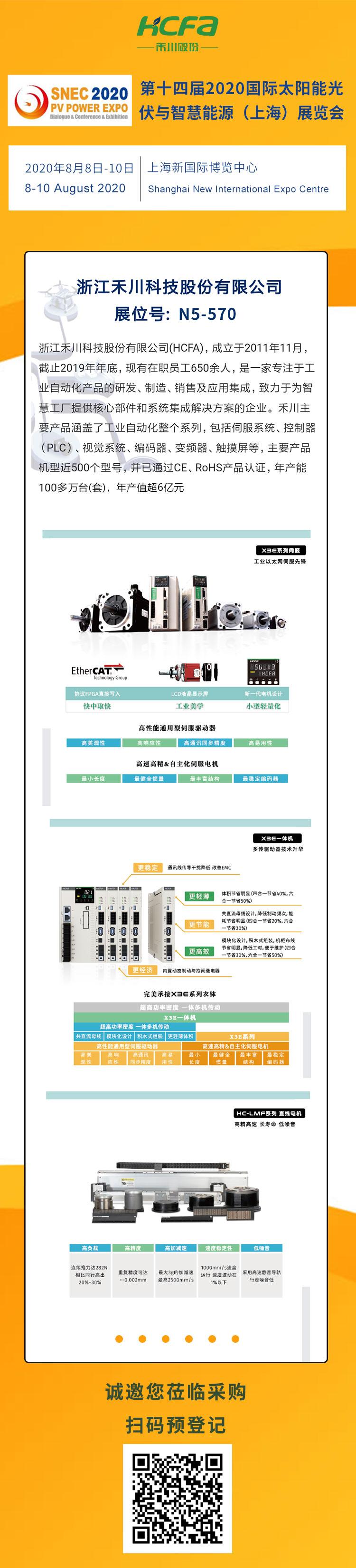 禾川智造|邀您共赏 第十四届2020国际太阳能光伏与智慧能源(上海)展览会