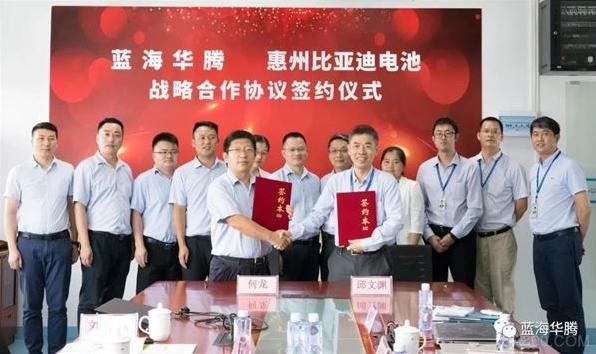 蓝海华腾与比亚迪双方领导和代表出席签约仪式.png