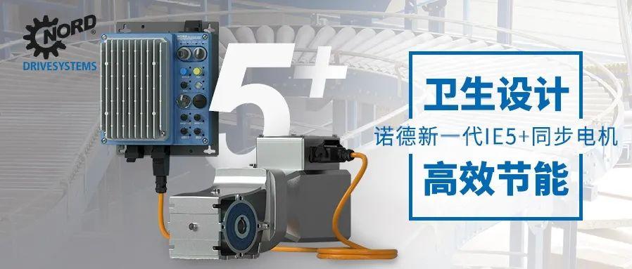 諾德高效IE5+電機和LogiDrive內部物流概念