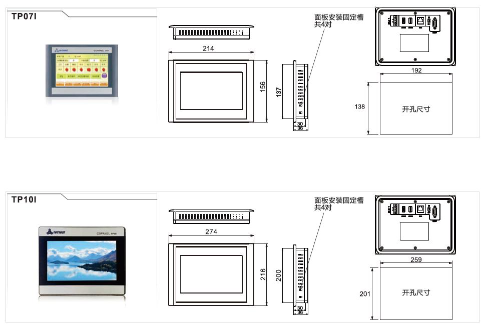 TP07I 以太网触摸屏.png