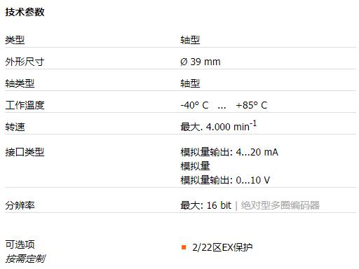 库伯勒多圈绝对型编码器Sendix M5861技术参数.png