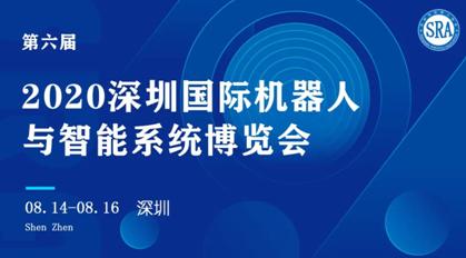 深圳国际机器人与智能系统博览会
