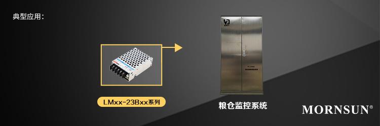 15-150W 超薄型305VAC输入全工况机壳开关电源LMxx-23B系列