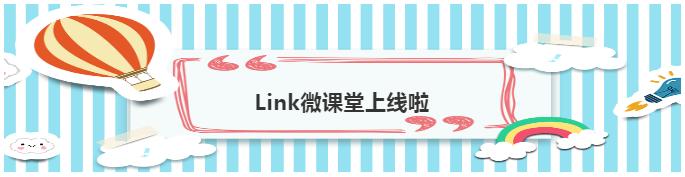 Link微课堂 安利工业小知识