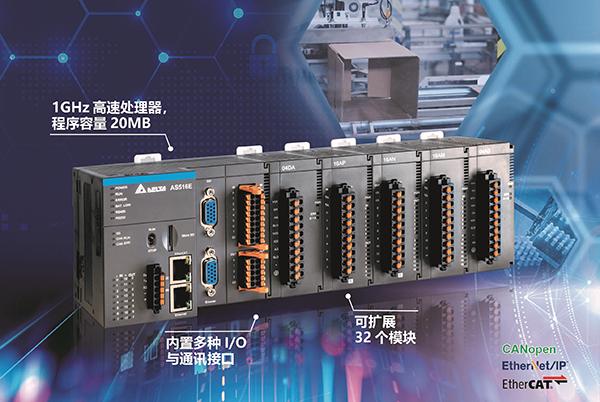 AS500系列是台达专为自动化设备开发的高阶运动控制器,具有强劲的运作性能和丰富的运动指令等高阶能力,可帮助用户构建高阶运动控制方案。
