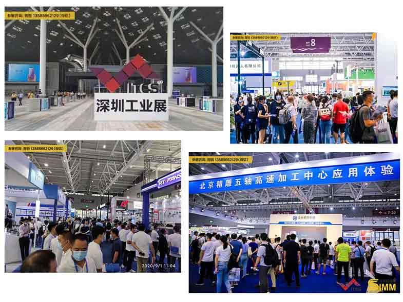 深圳工业展