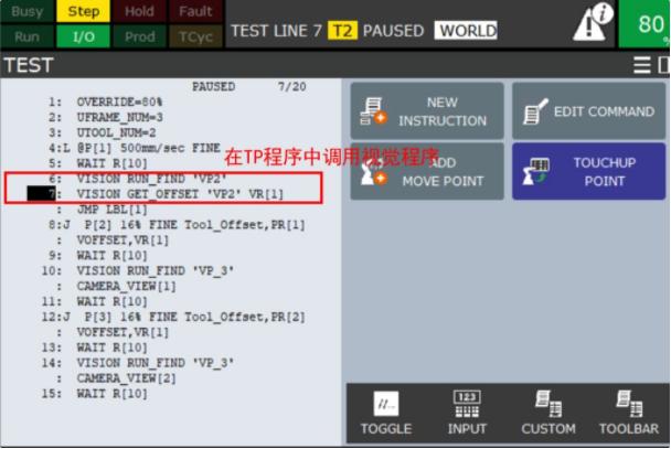 图4 TP程序中调用视觉指令.png