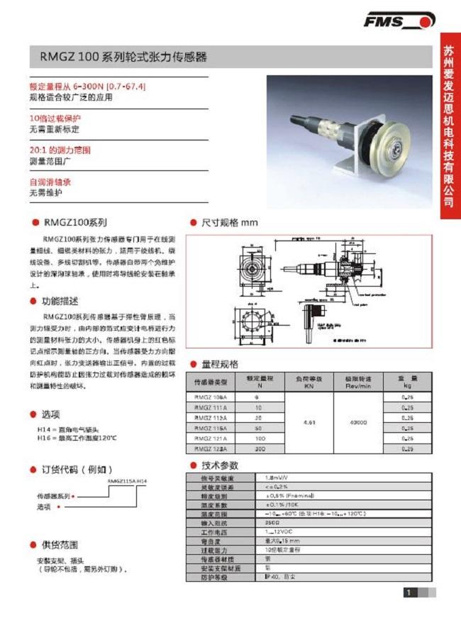 RMGZ100A轮式张力传感器  说明.JPG