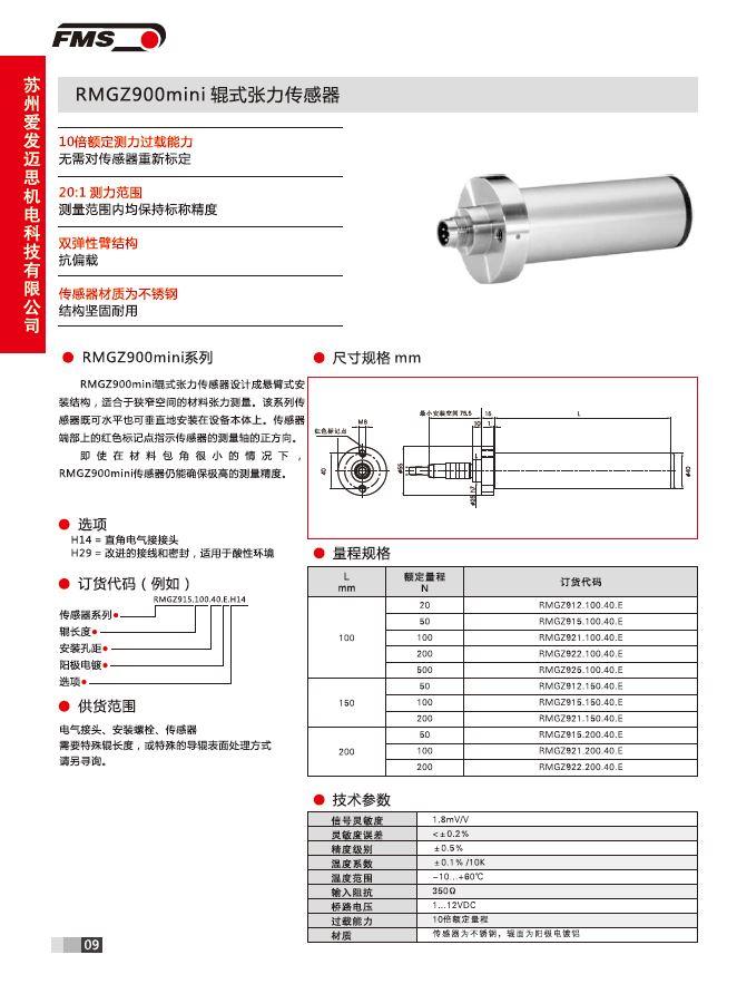 RMGZ900mini 辊式张力传感器  说明.JPG