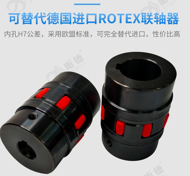 XL星型联轴器_05.jpg