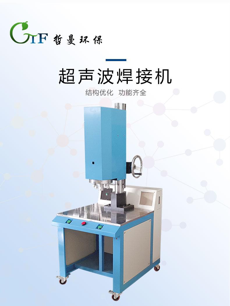 焊接机详情页_01.jpg