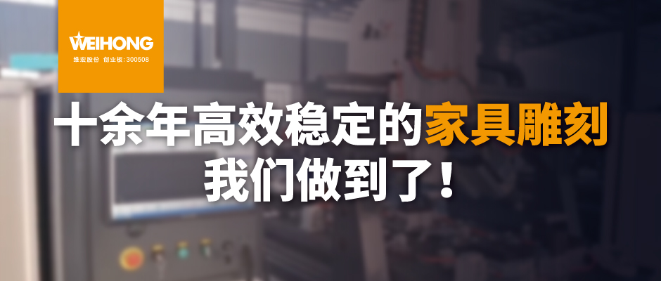 微信封面(稳定家具雕刻)(1).jpg