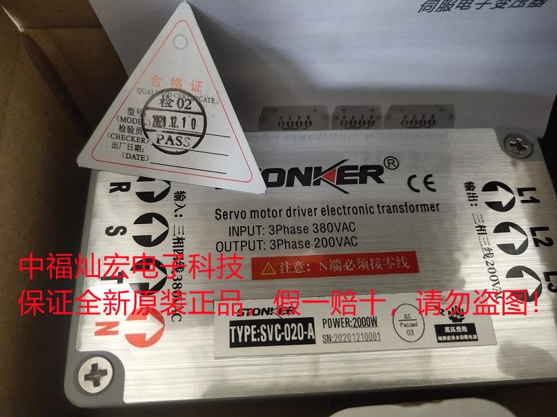 1STONKER电子变压器SVC-020-A_副本.jpg
