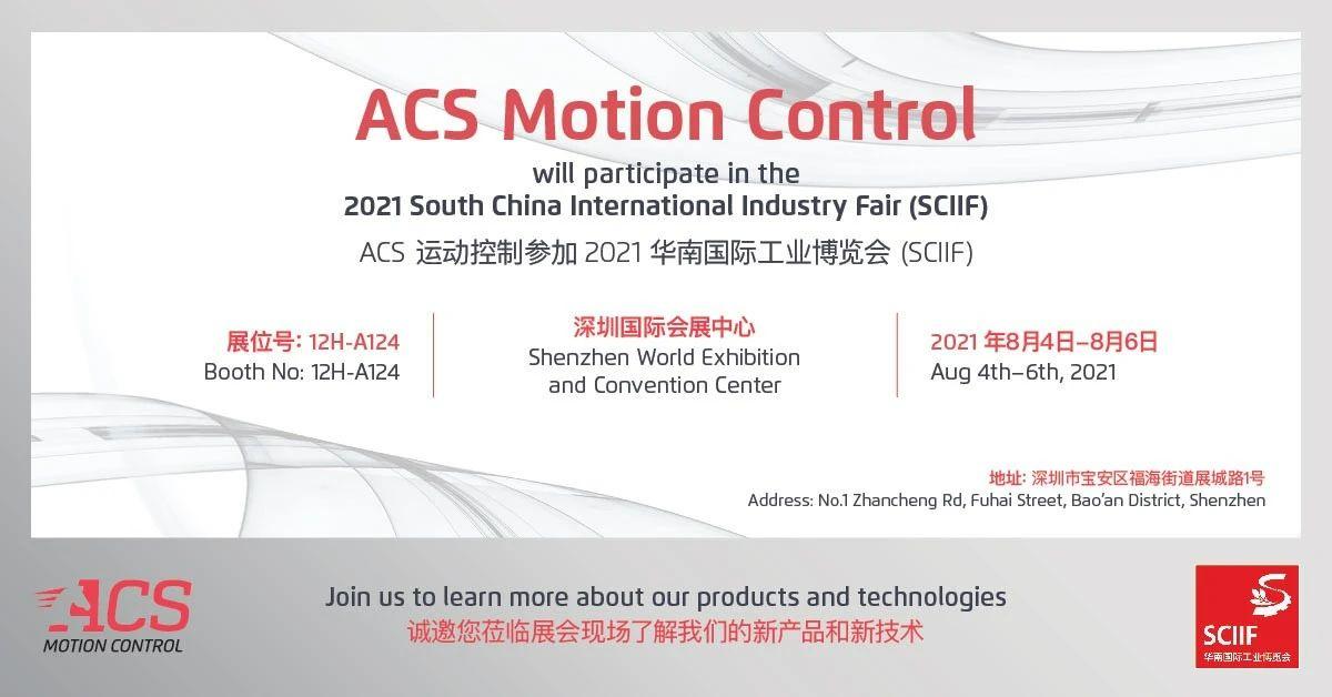 ACS运动控制